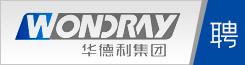 浙江华德利控股集团有限公司