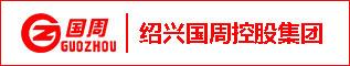 绍兴国周控股集团有限公司