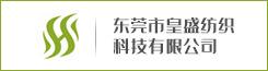 东莞市皇盛纺织科技有限公司