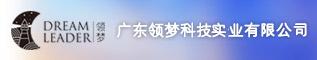 广东领梦科技实业有限公司