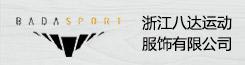 浙江八达运动服饰有限公司