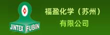 福盈化學(蘇州)有限公司