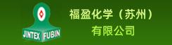福盈化学(苏州)有限公司