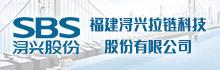 福建浔兴拉链科技股份有限公司