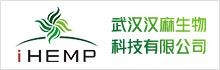 武汉汉麻生物科技有限公司