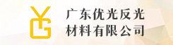 广东优光反光材料有限公司