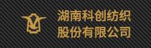 湖南科创纺织股份有限公司