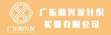 广东勤兴发针织实业有限公司