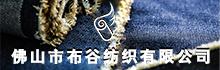 佛山市布谷纺织有限公司